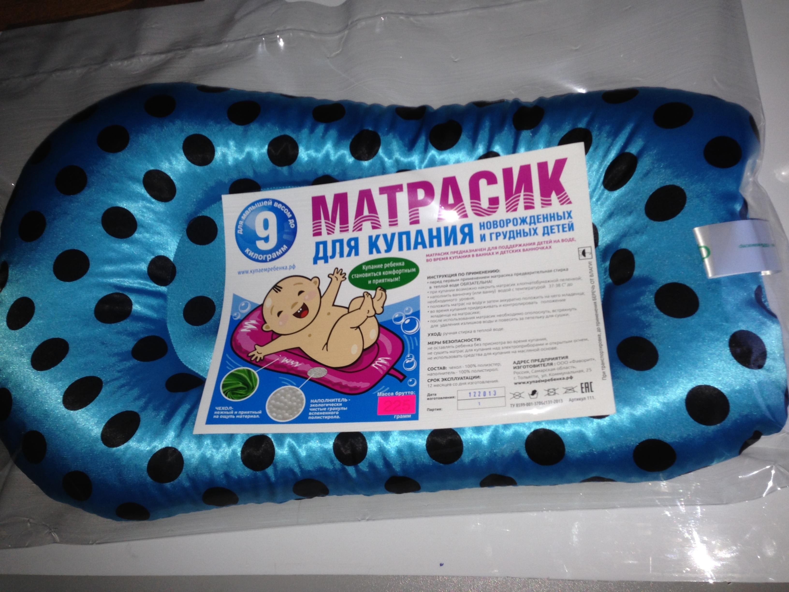 Синий матрасик для купания младенца